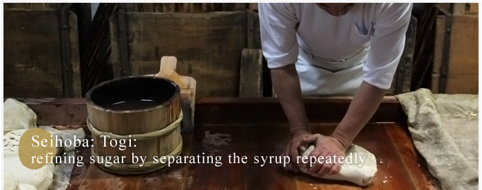 Seihoba: Togi: refining sugar by separating the syrup repeatedly